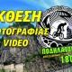 ekthesi-fwtografias-kai-video