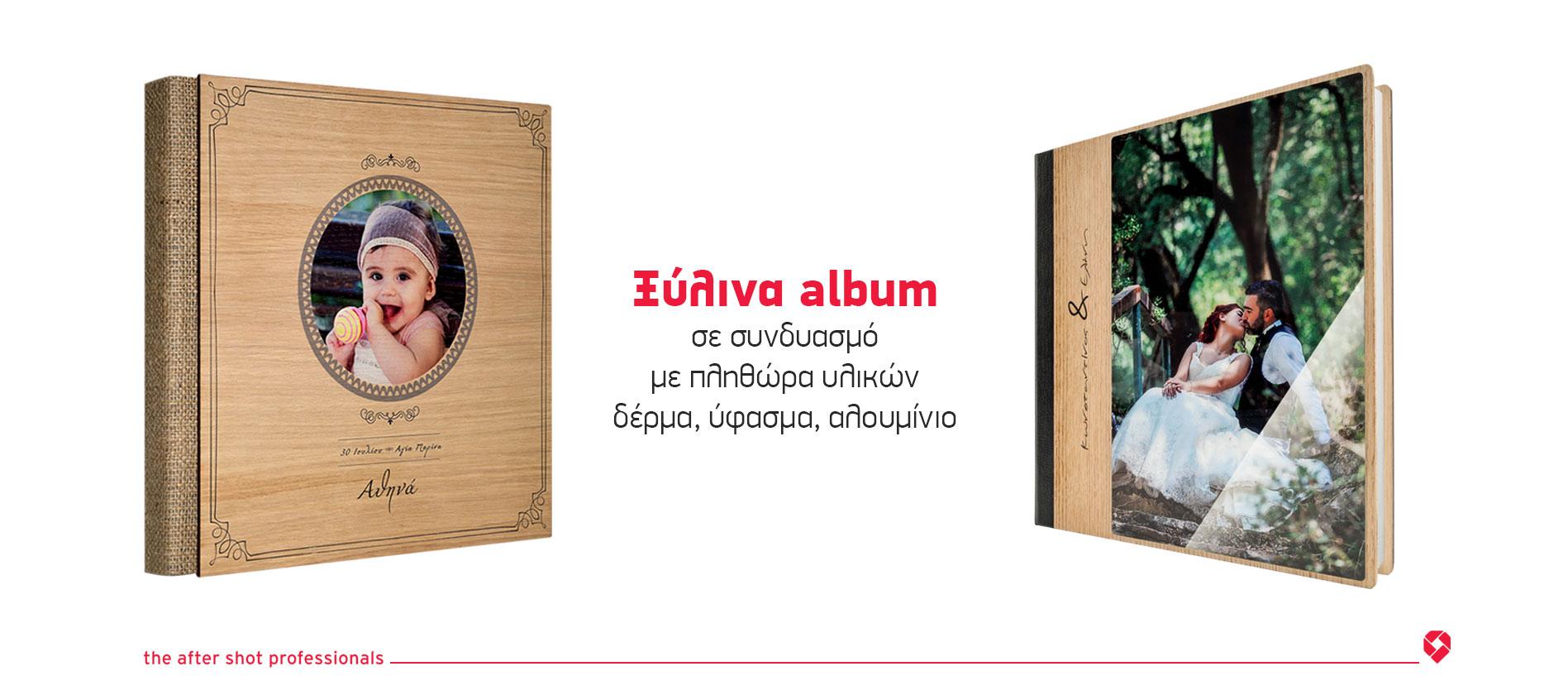 Ξύλινα Album