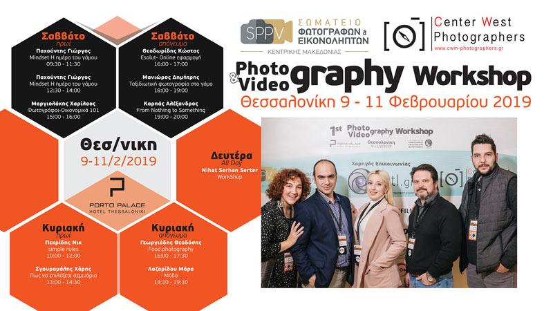 Συμμετοχή της ARX στο 1ο Photo & Video Graphy Workshop 2019