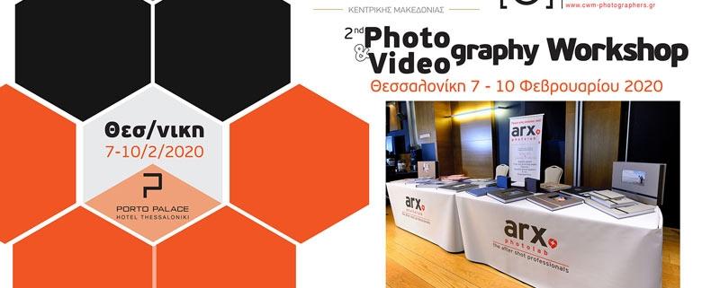 Συμμετοχή της ARX στο 2ο Photo & Video Graphy Workshop 2020